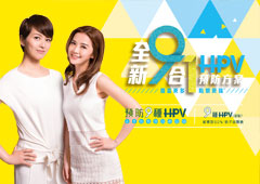 九价HPV疫苗